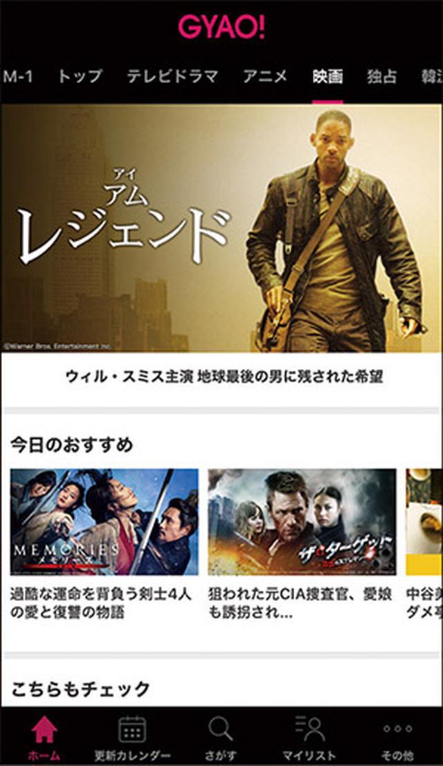 画像: 無料コンテンツのジャンルは豊富。特に国内外の映画が充実しているのが特徴。