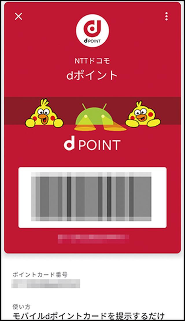 画像: Google Payにまとめて登録されているので、買い物時、ポイントカードのバーコードをサッと提示できる。