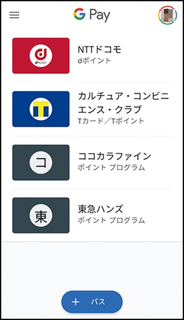 画像: dポイントカードやTカードのほか、バーコードを読み取るタイプのポイントカードを登録できる。