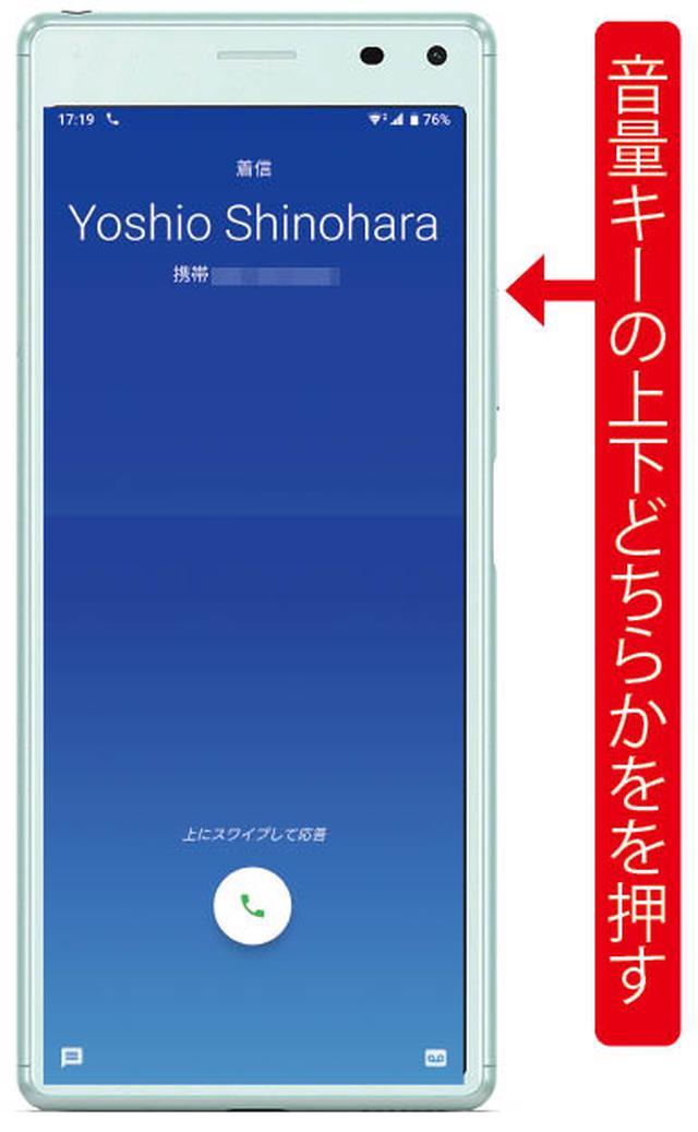 画像2: 【Android】着信音を素早く止める方法・マナーモードの設定方法