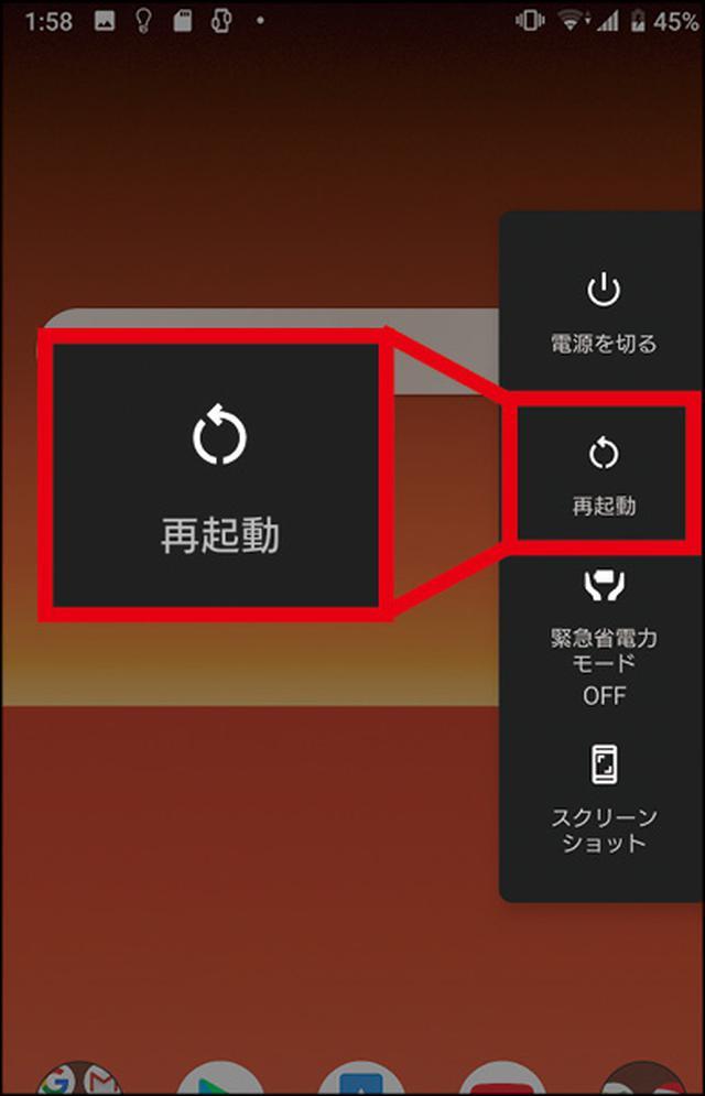 画像2: Androidスマホの再起動と初期化方法 動作が不安定な時の対処法とは?