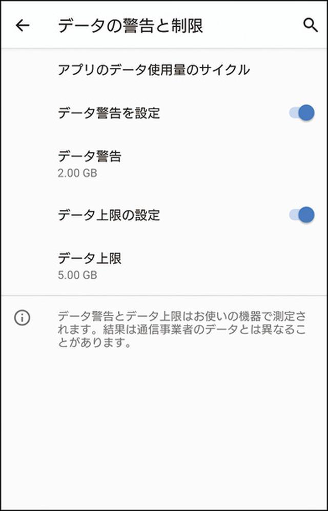 画像3: 【Androidのパケ代】使い過ぎを防ぐためのベストな方法とは?