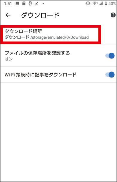 画像2: 【Androidスマホ】ダウンロードしたデータはどこに保存される?