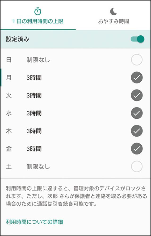 画像2: 【Android】子供のスマホ利用管理に「ファミリーリンク」がおすすめ!