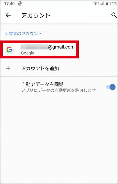 画像2: 【Androidスマホ】連絡先のバックアップは自動!「アカウントの同期」から確認可能