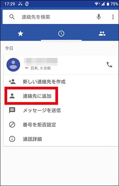 画像3: 【Android基本の使い方】知人の電話番号やアドレスの登録方法