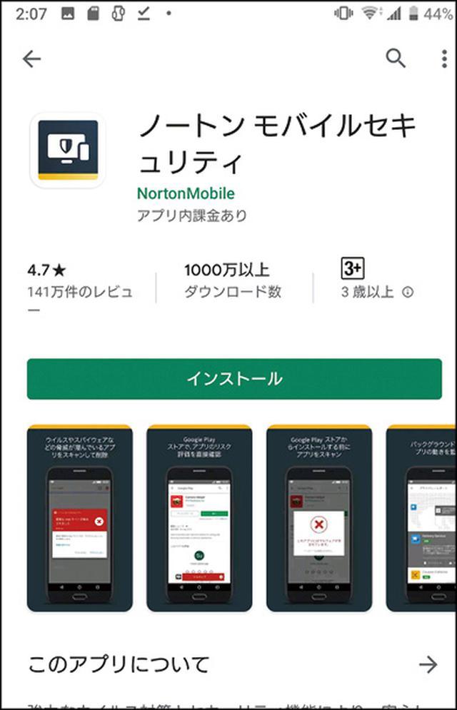 画像3: 【Android端末のセキュリティ】信頼できるウイルス対策アプリを!OSは最新バージョンに