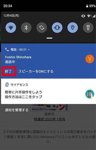 画像2: 【Android】他のアプリを見ながら「通話」をする方法