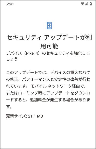 画像2: 【Android端末のセキュリティ】信頼できるウイルス対策アプリを!OSは最新バージョンに