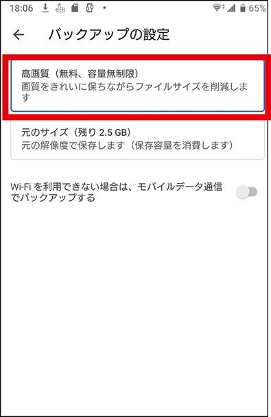 画像3: 【Androidスマホ】PCがない場合の写真のバックアップ方法