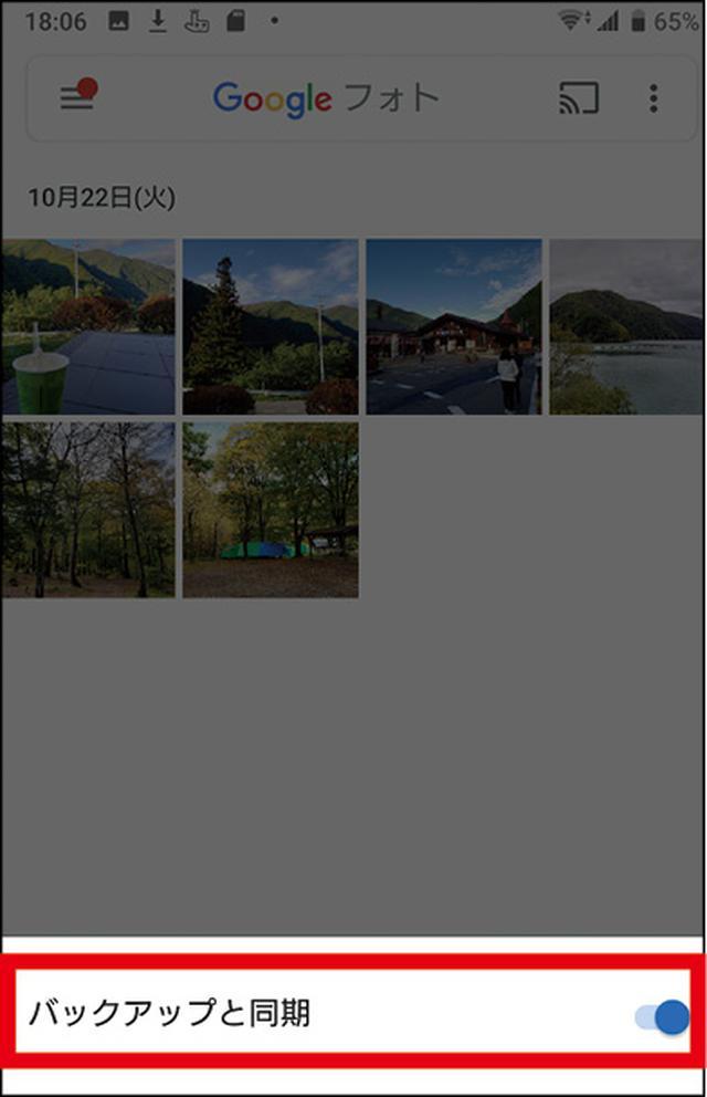 画像2: 【Androidスマホ】PCがない場合の写真のバックアップ方法