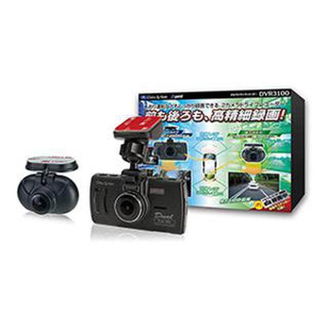 画像1: 【ドライブレコーダー】前後2カメラ型と360度カメラ型の違いは?撮影範囲・コスト・取り付けで比較!