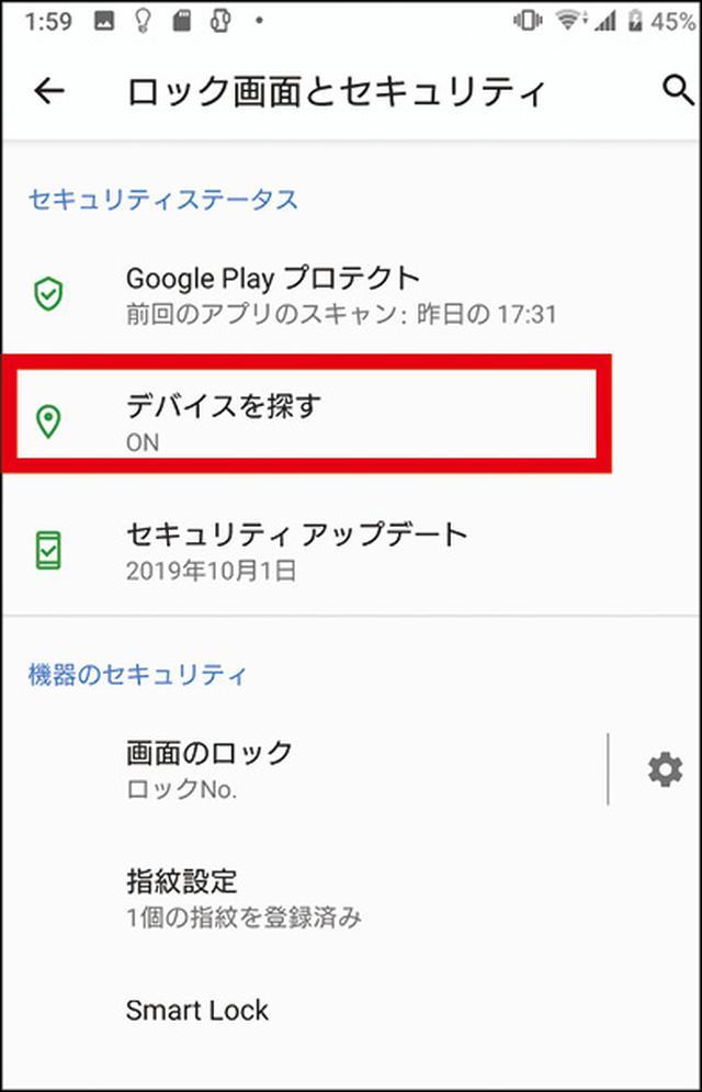 画像2: 【紛失後の対策】Androidスマホの「端末を探す」機能の設定