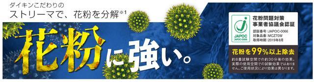 画像: ダイキンのホームページでの使われ方。空気清浄機:MCZ70が認証されていることが分かる。 この他、象印マホービン、ダイソン、パナソニック、等が、認証を取得した製品を販売している。
