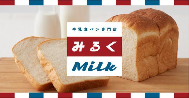 画像: 牛乳食パン専門店「みるく」