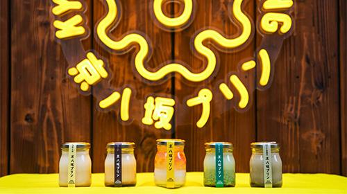 画像1: kyo-yasaka-pudding.co.jp