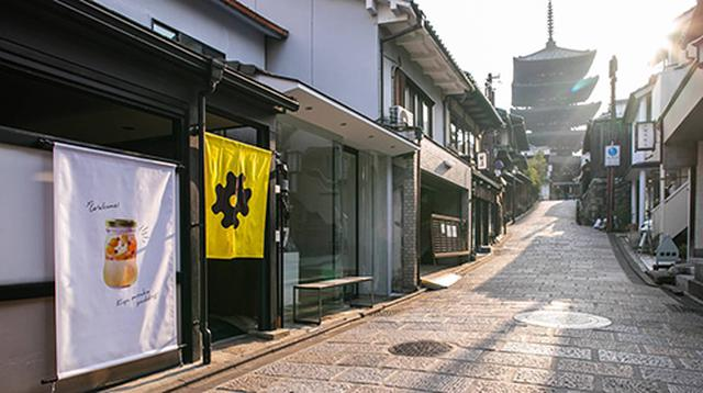 画像: 「京 八坂プリン」の店舗情報