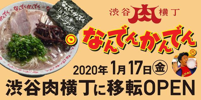 画像: 伝説のラーメン店「なんでんかんでん」が「渋谷肉横丁」に登場!インスタ映え間違いなしの限定メニューもご用意!