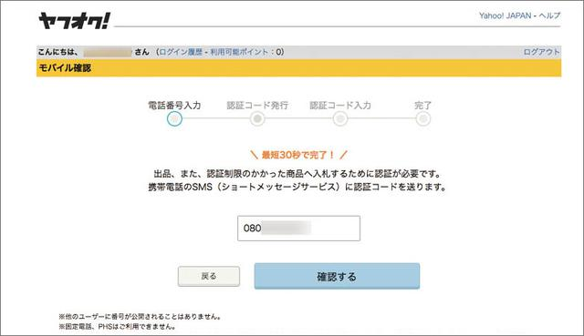 画像2: パソコンでもスマホでも利用が可能。最初にIDを登録しよう