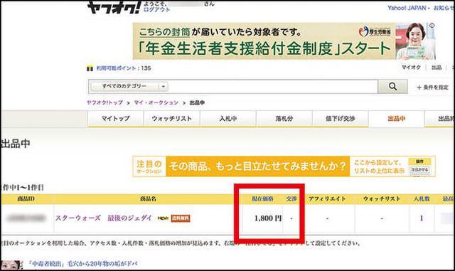 画像7: 【ヤフオク!入門】登録~出品、購入にチャレンジ!フリマ同時出品で購入率がアップ