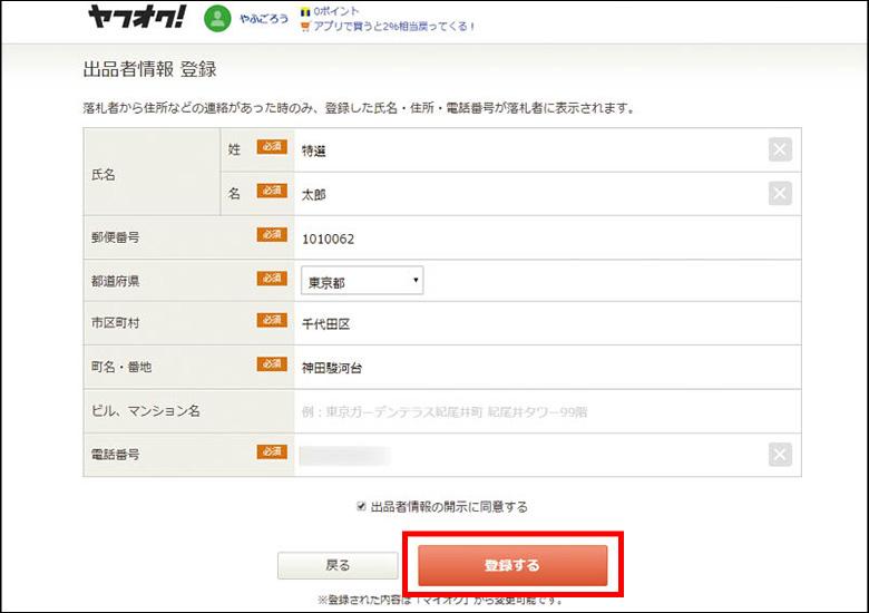 画像3: パソコンでもスマホでも利用が可能。最初にIDを登録しよう