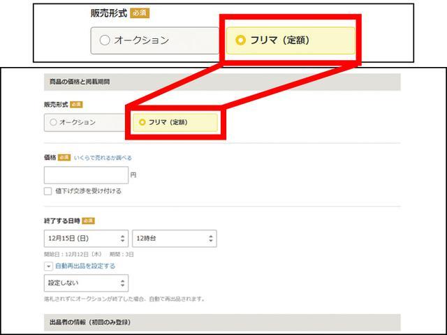 画像4: 【ヤフオク!入門】登録~出品、購入にチャレンジ!フリマ同時出品で購入率がアップ