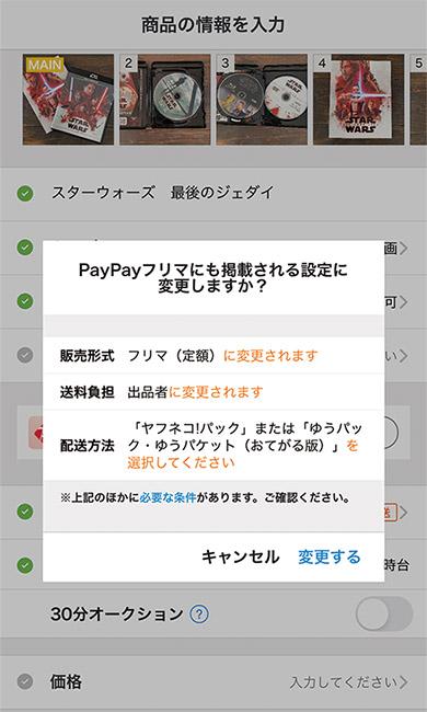 画像5: 【ヤフオク!入門】登録~出品、購入にチャレンジ!フリマ同時出品で購入率がアップ