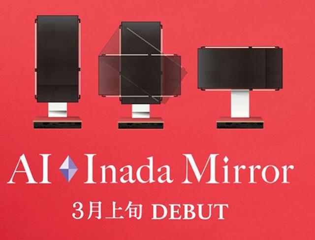 画像: www.inada-mirror.jp
