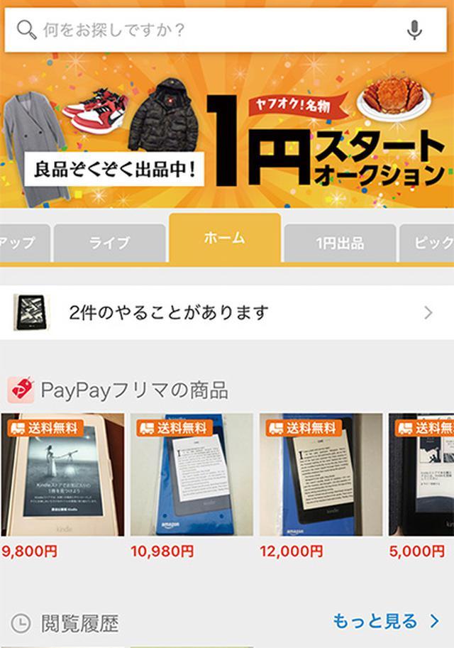 画像2: 【ヤフオク!入門】登録~出品、購入にチャレンジ!フリマ同時出品で購入率がアップ