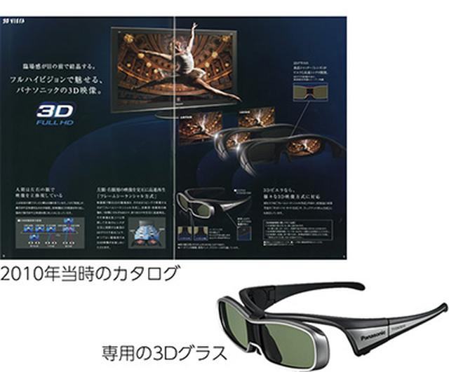 画像: 専用の3Dメガネをかけることで、映像が飛び出して立体的に見える。 panasonic.jp