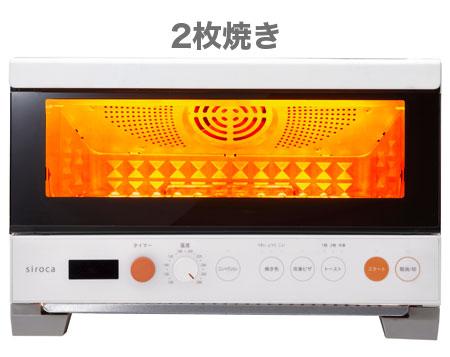 画像: プレミアムオーブントースター すばやき│シロカ株式会社