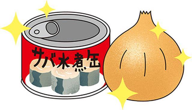 画像1: 私たち、こんなふうに食べています! 「サバ缶タマネギ」 感激レシピ
