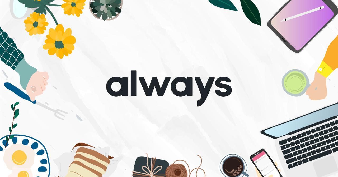 画像: always(オールウェイズ)|ステキな定額を楽しもう!