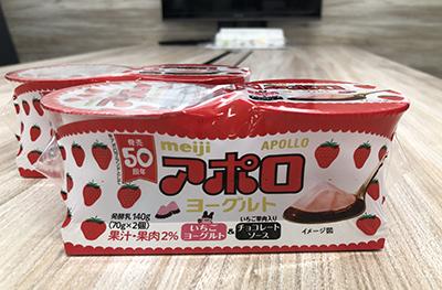 画像: アポロヨーグルト (2個タイプ ) 参考価格:210円 (税別) 成分組成:無脂乳固形分:8.7% 乳脂肪分:4.1% 植物性脂肪分:0.5%