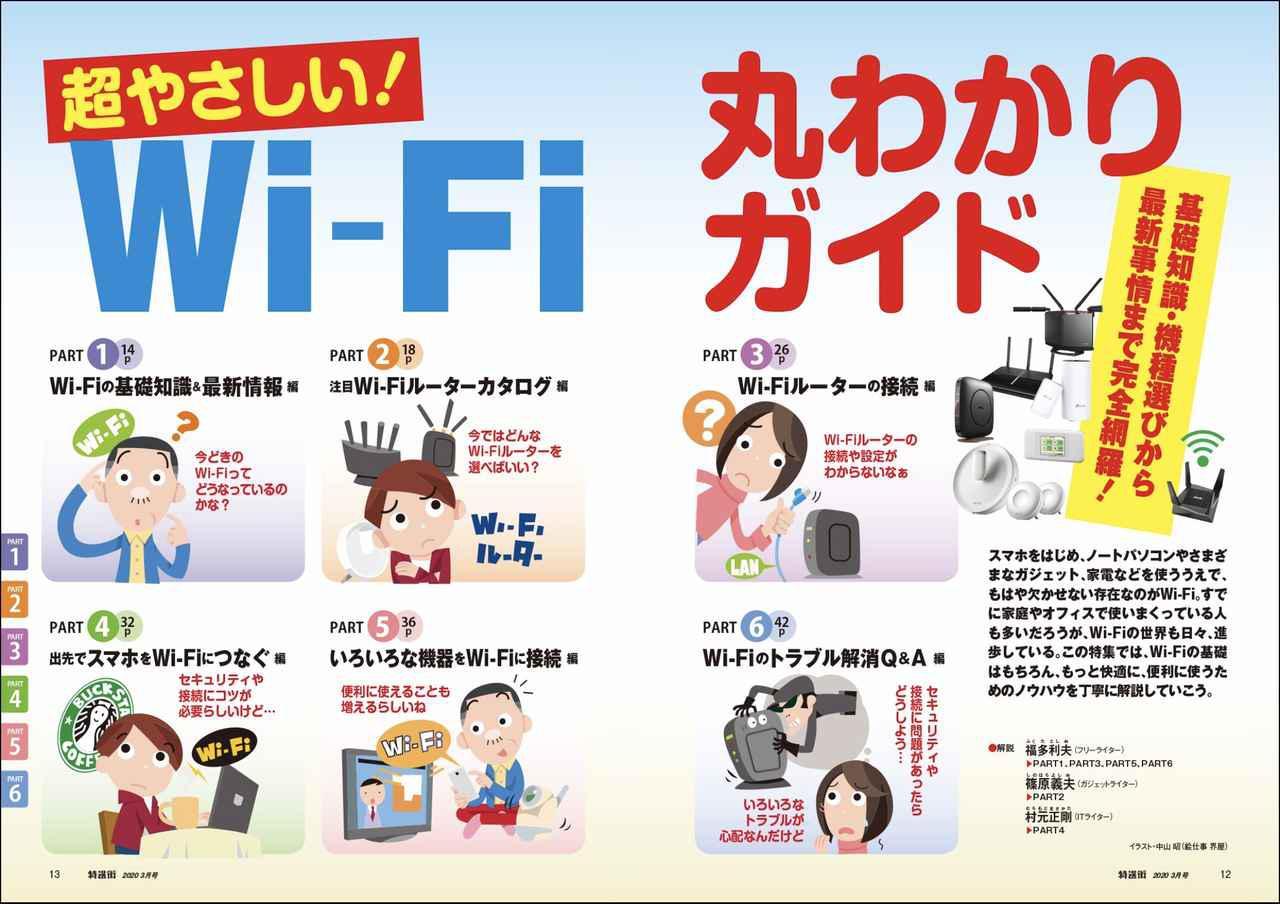画像: 【第1特集】 基礎知識・機種選びから最新事情まで完全網羅! 超やさしい!「Wi-Fi」丸わかりガイド