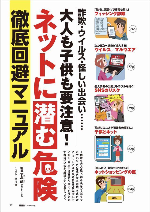 画像3: 『特選街』3月号 本日発売です! 今や欠かせない「Wi-Fi」の基本と、大人気「YouTube」の楽しみ方を大特集!