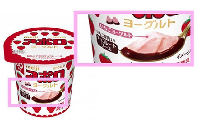 画像: 人気チョコ「アポロ」のヨーグルトが限定発売