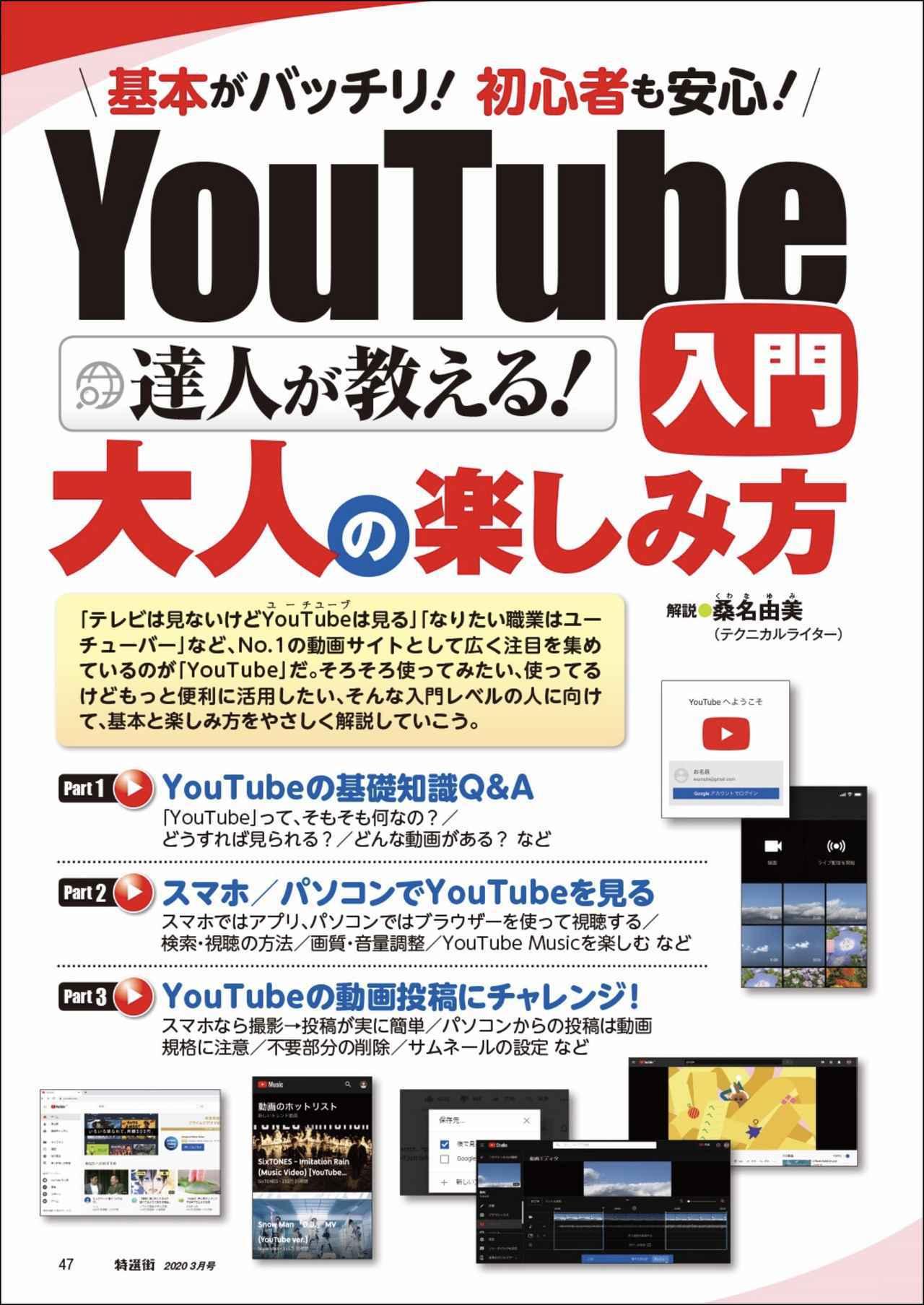 画像2: 『特選街』3月号 本日発売です! 今や欠かせない「Wi-Fi」の基本と、大人気「YouTube」の楽しみ方を大特集!