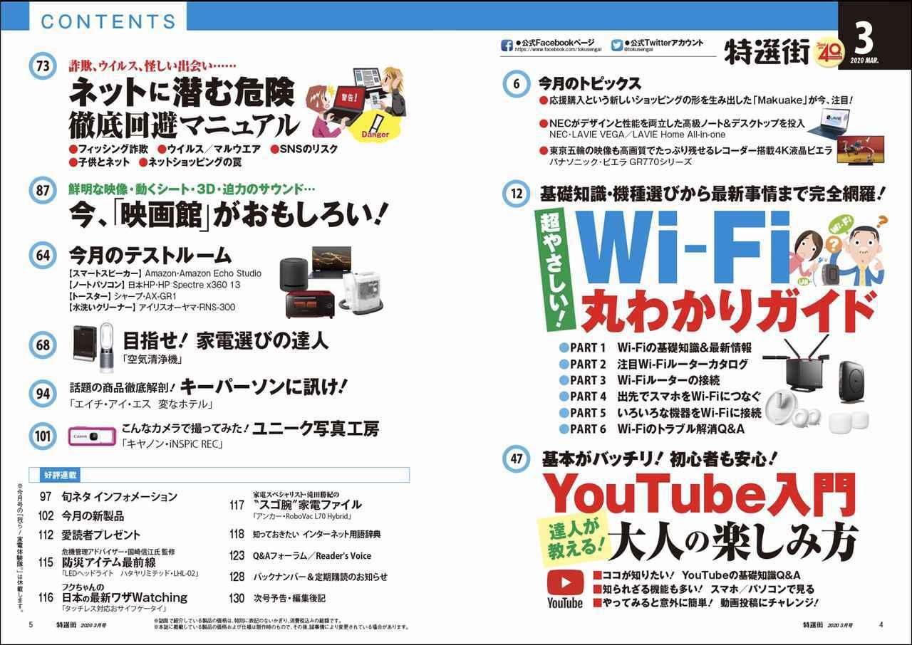 画像1: 『特選街』3月号 本日発売です! 今や欠かせない「Wi-Fi」の基本と、大人気「YouTube」の楽しみ方を大特集!
