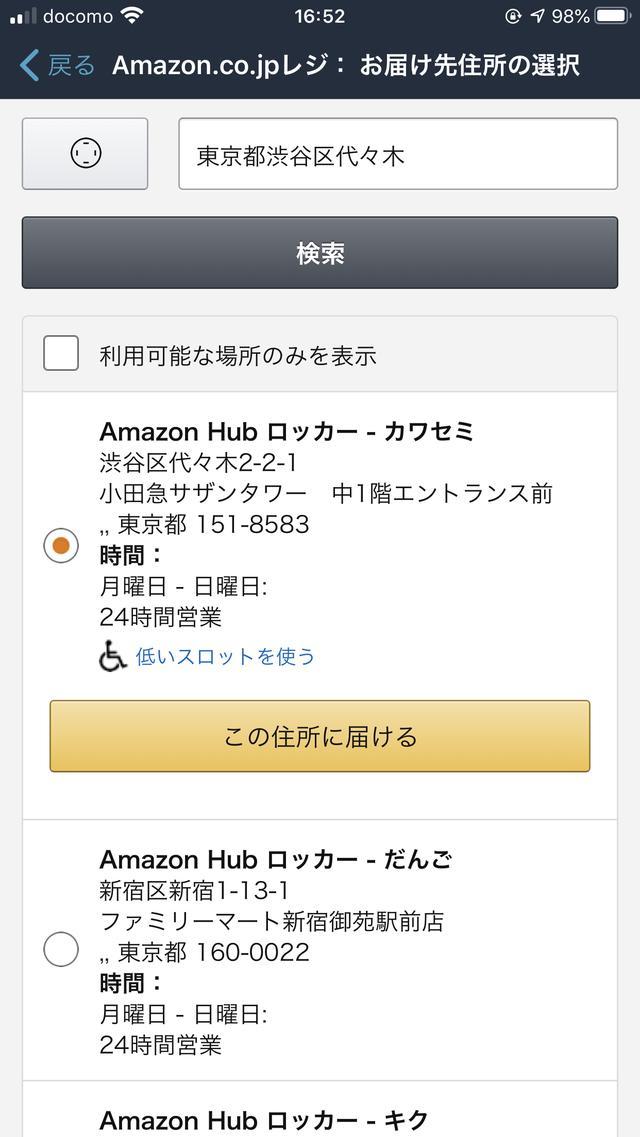 画像: お届け先住所としてAmazon Hubを選べる。利用可能な時間帯や曜日も同時に確認できる