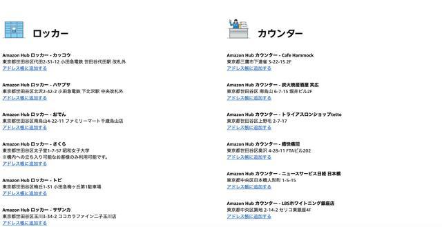 画像: Amazon Hubは順次拡大中、2020年には全国展開予定 www.amazon.co.jp