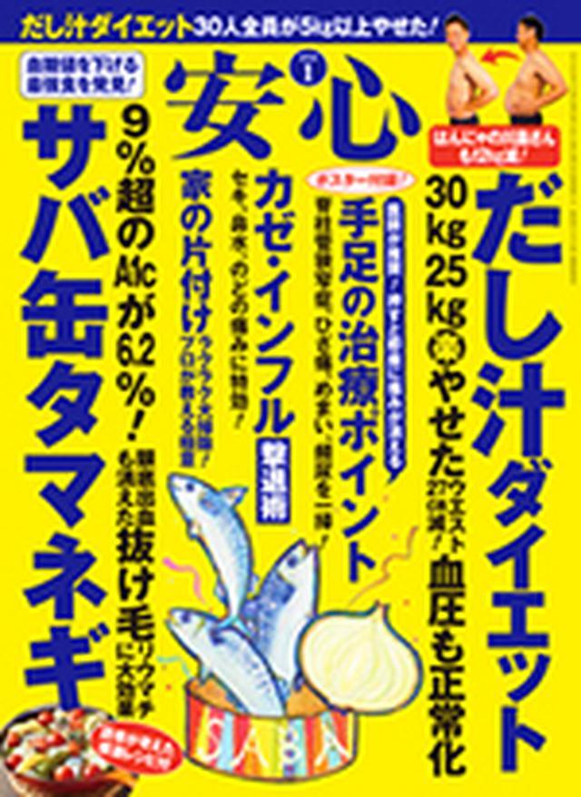 画像: この記事は『安心』2020年1月号に掲載されています。 www.makino-g.jp