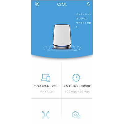 画像: アプリから設定の確認や変更ができる。