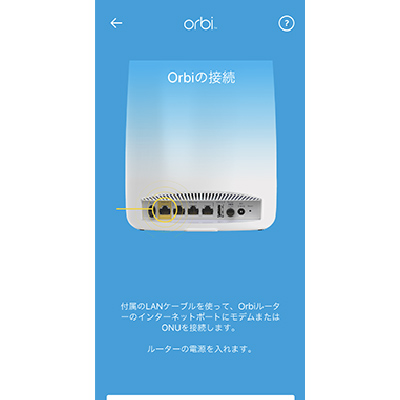 画像: アプリの指示に従ってセットアップをしていく。