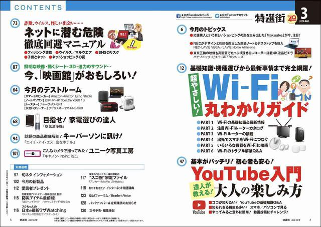 画像: 『特選街』3月号 今や欠かせない「Wi-Fi」の基本