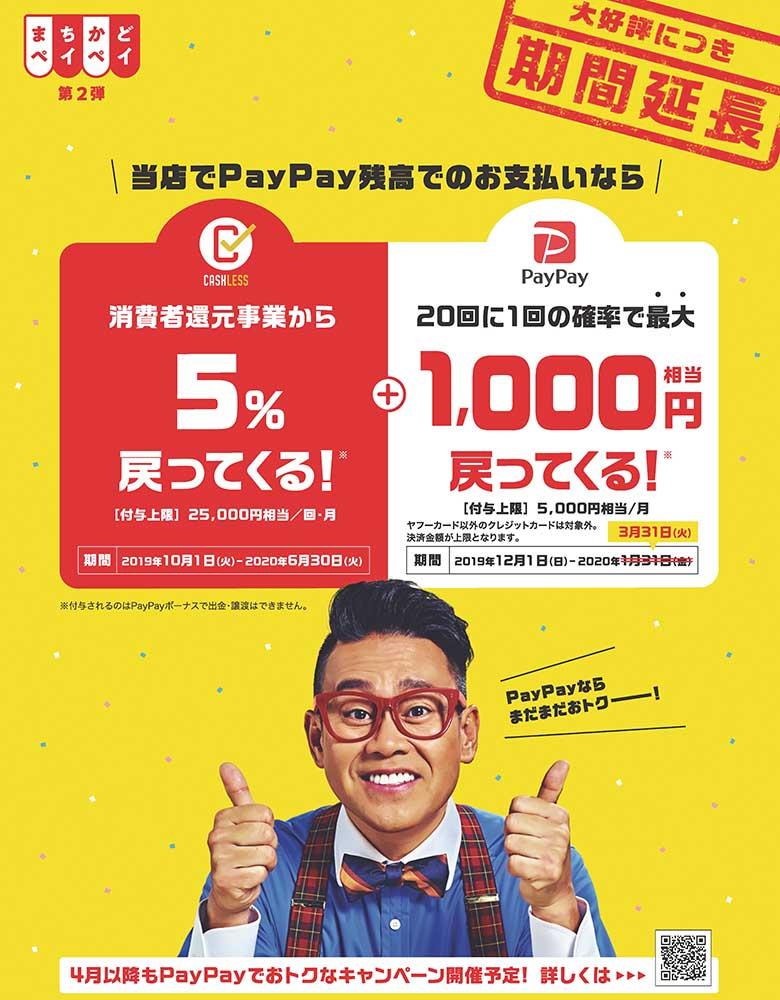画像: 20回に1回の確率で最大1000円が戻る「まちかどPayPay」が期間延長