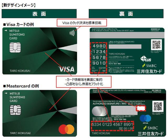 画像: 三井住友カード、2020年2月以降に発行される次世代のクレジットカードデザインを発表