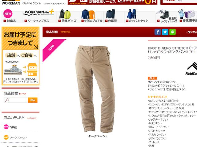 画像: store.workman.co.jp