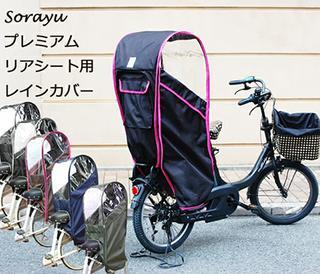 画像1: 子供乗せ自転車の【人気レインカバー】おすすめ10選 つけっぱなしもOK!