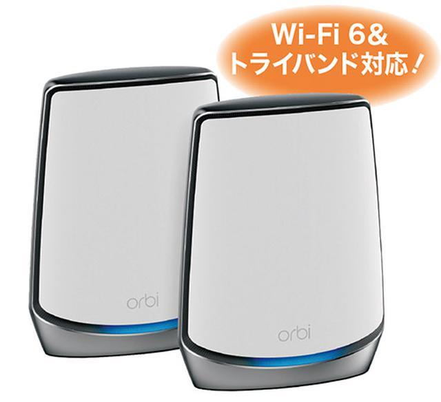 画像: 電波を隅々まで行き渡らせたいならメッシュWi-Fi。Wi-Fi 6&トライバンド対応のメッシュ機が2月4日に登場。
